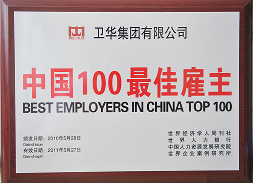 Best Employers In China Top100