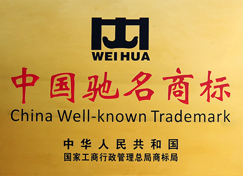 China Well-know Trademark
