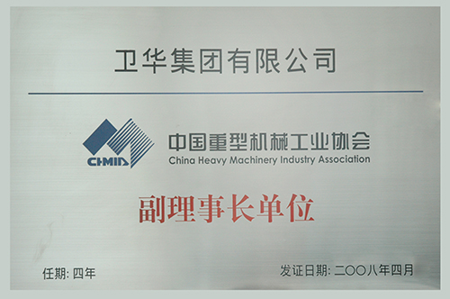 China Heavy Machinery Industry Association