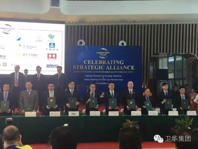 Weihua signed the Forest City International Capacity Industr